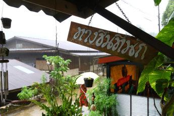 カンチャナブリー県 国境の町「ピロック(Pilok)」のゲストハウスのサムネイル画像