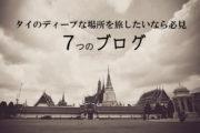 タイのディープな場所を旅するなら見ておきたい7つのブログ|2017年-2018年度版のサムネイル