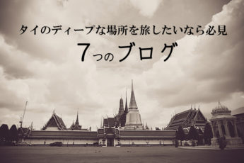 タイのディープな場所を旅するなら見ておきたい7つのブログ|2017年-2018年度版のサムネイル画像