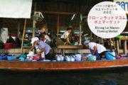 バンコク都内の水上マーケットを巡る② | クローンラットマヨム水上マーケット(Khlong Lat Mayom Floating Market)のサムネイル