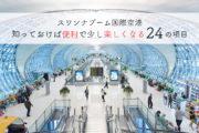 スワンナプーム国際空港の知っておけば便利で少し楽しくなる24の項目のサムネイル