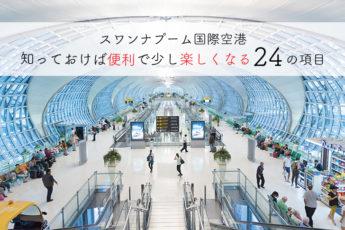 スワンナプーム国際空港の知っておけば便利で少し楽しくなる24の項目のサムネイル画像