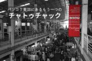 """バンコク東郊にある""""もう一つのチャトゥチャックマーケット""""のサムネイル"""