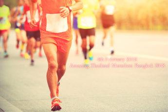 第一回「アメージングタイランドマラソンバンコク2018」受付開始|Amazing Thailand Marathon Bangkok 2018のサムネイル画像
