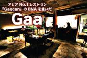 バンコクの名店『Gaggan』のDNAを継承  ガストロノミーレストラン『Gaa(ガア)』のサムネイル