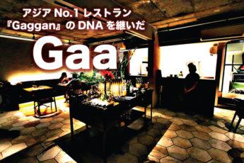 バンコクの名店『Gaggan』のDNAを継承  ガストロノミーレストラン『Gaa(ガア)』のサムネイル画像