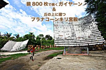 1/21 タイ国内唯一!鏡800枚で焼くガイヤーンの食堂&丘の上に建つプラナコーンキリ宮殿への日帰りツアーのサムネイル画像