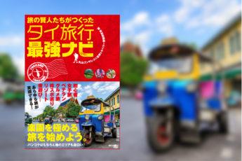 タイ旅行最強ナビ タイの旅がもっと楽しくなる新書発売!のサムネイル画像