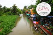 バンコク都内の水上マーケットを巡る④  ワットサパン水上マーケット(watsapan floating market)のサムネイル