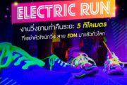タイ国内マラソン大会 | Electric Run Thailand 2018   バンセンの街が音楽と光で彩られますのサムネイル