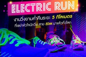 タイ国内マラソン大会 | Electric Run Thailand 2018   バンセンの街が音楽と光で彩られますのサムネイル画像