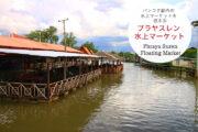 バンコク都内の水上マーケットを巡る⑤  プラヤスレン水上マーケット(Phraya Suren floating market)のサムネイル