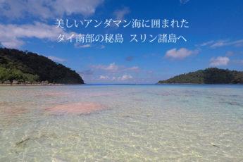 スリン諸島 美しいアンダマン海に囲まれたタイ南部の秘島へのサムネイル画像