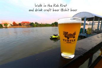 2/17(土)  クレット島を散策してクラフトビールを飲もう!のツアー画像