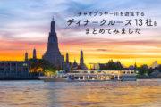 タイの母なる川を遊覧する  チャオプラヤーディナークルーズ13社をまとめましたのサムネイル