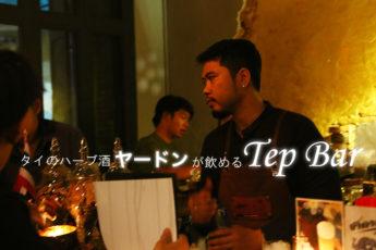 タイのハーブ酒 ヤードンに溺れる  ヤワラートのTEP BARのサムネイル画像