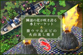 12/28(土)  睡蓮の花が咲き誇る水上マーケット&激ウマなエビの火山蒸し焼きを楽しむ日帰りツアーのツアー画像