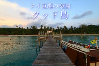 タイ東端の秘境クッド島 トラート県沖に浮かぶ美しき世界のサムネイル画像