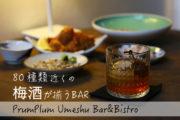 80種類近くの梅酒を揃える  PrumPlum Umeshu Bar&Bistroのサムネイル