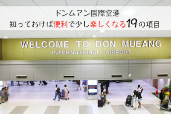 ドンムアン国際空港の知っておけば便利で少し楽しくなる19の項目のサムネイル画像