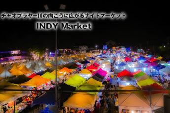 チャオプラヤー川の向こうに広がるナイトマーケット『INDY Market(インディマーケット)』のサムネイル画像