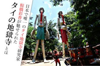 日本で唯一のタイ地獄寺研究家  椋橋彩香が魅せられた「タイの地獄寺」とはのサムネイル画像