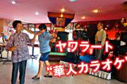"""狂宴が止まらない……ヤワラートに息づく中華系タイ人の憩いの場""""華人カラオケ""""のサムネイル"""