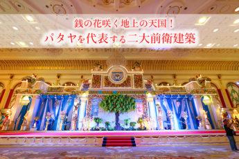 銭の花咲く地上の天国! パタヤを代表する二大前衛建築のサムネイル画像