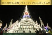 バンコク近郊 超巨大祭りの狂騒とライトアップされた美しき仏塔のサムネイル