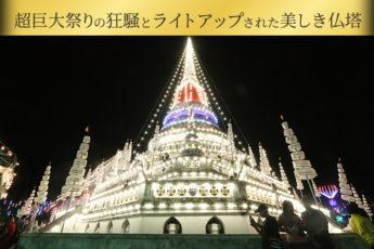 バンコク近郊 超巨大祭りの狂騒とライトアップされた美しき仏塔のサムネイル画像