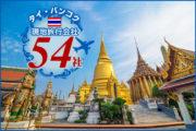 タイ・バンコク現地オプショナルツアーを扱う旅行会社36社 &  チェンマイやプーケットなど他都市の旅行会社18社のサムネイル