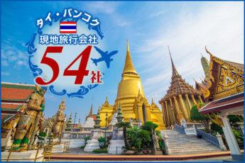 タイ・バンコク現地オプショナルツアーを扱う旅行会社36社 &  チェンマイやプーケットなど他都市の旅行会社18社のサムネイル画像