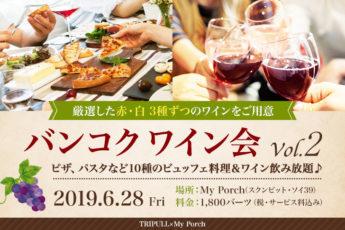 【6/28 ワイン会開催】厳選した赤・白ワイン&10種以上のビュッフェ料理  @My Porchのサムネイル画像
