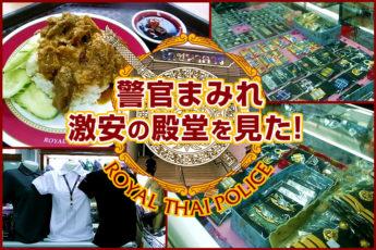 警官まみれ 激安の殿堂を見た!  バンコクのロイヤルタイポリスがオモロイのサムネイル画像