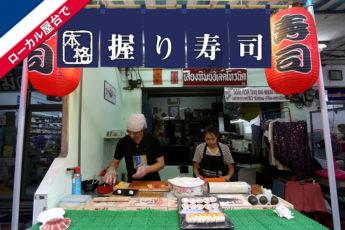 【バンコク屋台寿司】料亭で20年修行した料理人が出す一貫20バーツの本格寿司。BTSプラカノン駅徒歩圏内のサムネイル画像