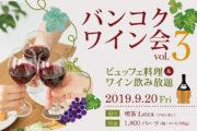 【9/20開催 ワイン会Vol.3】各国の赤・白ワイン飲み放題&日本人シェフによるビュッフェ料理のサムネイル