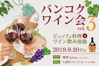 【9/20開催 ワイン会Vol.3】各国の赤・白ワイン飲み放題&日本人シェフによるビュッフェ料理のサムネイル画像