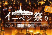 2020年イーペン祭り(コムローイ祭り)の開催日が決定!@チェンマイのサムネイル