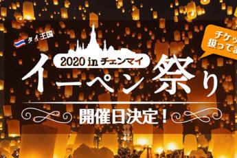 2020年イーペン祭り(コムローイ祭り)の開催日が決定!@チェンマイのサムネイル画像