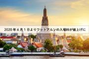 2020年6月1日よりワットアルン(暁の寺)の入場料が値上げにのサムネイル