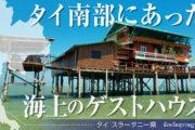 【タイ南部 スラータニー県】大海原の上に浮かぶゲストハウスのサムネイル