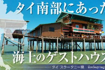 【タイ南部 スラータニー県】大海原の上に浮かぶゲストハウスのサムネイル画像