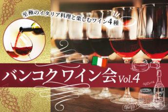 【バンコクワイン会Vol.4】極上のイタリアンと厳選したワイン4種を楽しむ夜のサムネイル画像