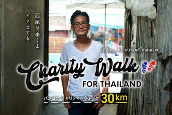【バンコク発】30kmチャリティーウォークをやります  Charity Walk for Thailand 2021のサムネイル画像