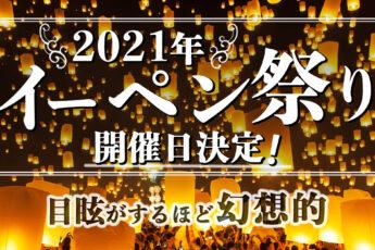 【チェンマイ】2021年イーペン祭り(コムローイ祭り)の開催日が決定! チケット販売していますのサムネイル画像