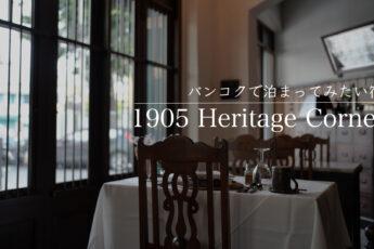 3部屋しかないバンコク旧市街地の宿「1905  Heritage Corner」のサムネイル画像