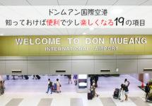 ドンムアン国際空港の知っておけば便利で少し楽しくなる19の項目