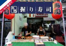 【バンコク屋台寿司】料亭で20年修行した料理人が出す一貫20バーツの本格寿司。BTSプラカノン駅徒歩圏内