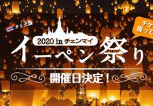 2020年イーペン祭り(コムローイ祭り)の開催日が決定!@チェンマイ