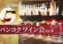 【バンコクワイン会Vol.4】極上のイタリアンと厳選したワイン4種を楽しむ夜